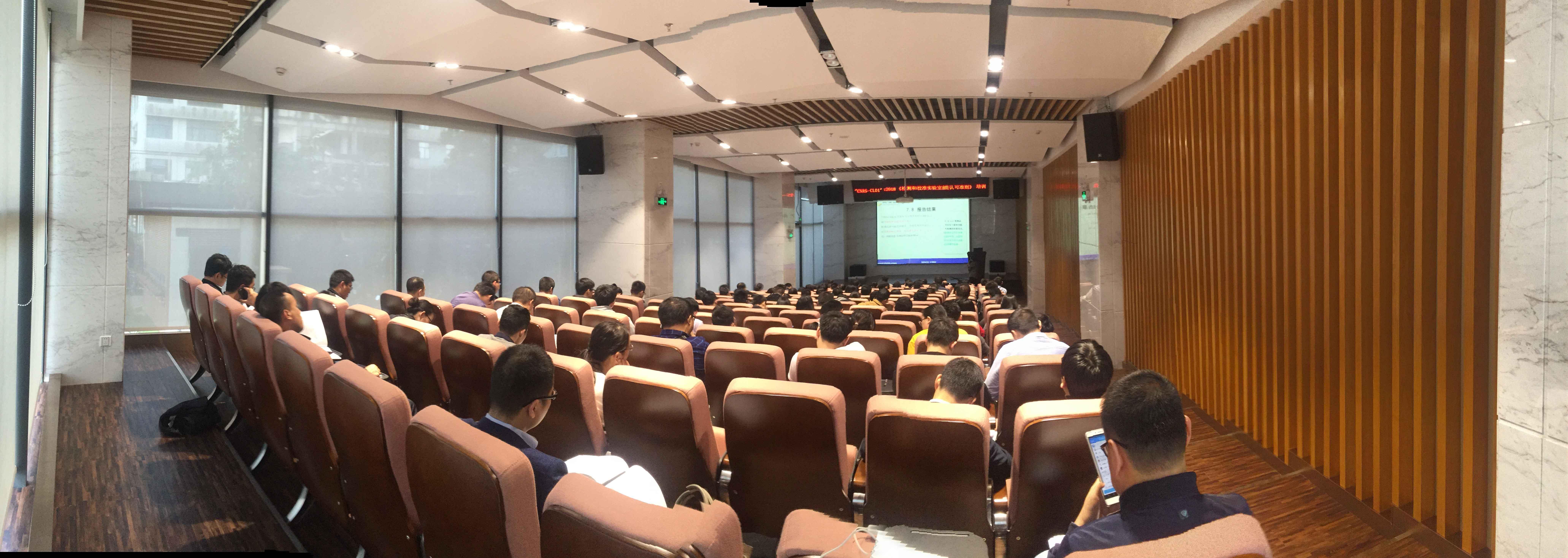 """CNAS-CL01:2018《检测和校准实验室能力认可准则》""培训班成功举办"